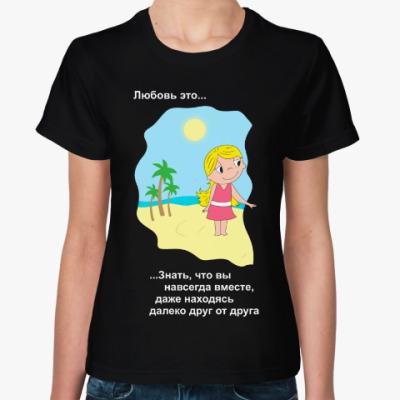 Женская футболка 'Знать, что вы вместе'