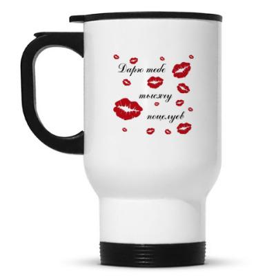 Кружка-термос Поцелуй