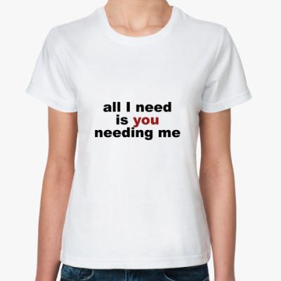 Классическая футболка all I need