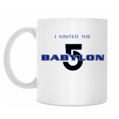 Кружка Я был на Вавилоне-5
