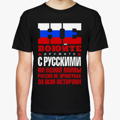 Футболка Не воюйте с русскими