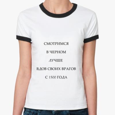 Женская футболка Ringer-T  Цитата из Клер