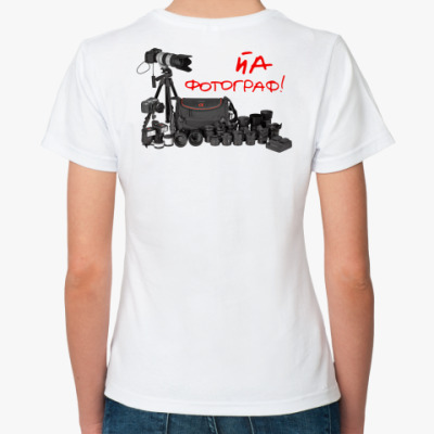 Классическая футболка Йа фотограф!
