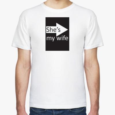 Футболка Моя жена