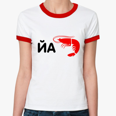 Женская футболка Ringer-T Йа креветка