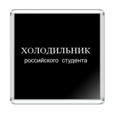 Магнит Холодильник студента