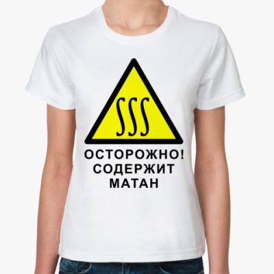 Классическая футболка Содержит матан 2