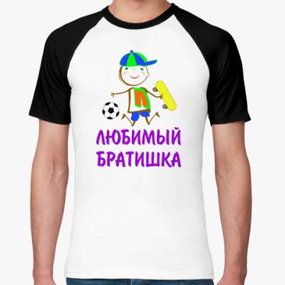 Футболка реглан Для Любимого Братишки