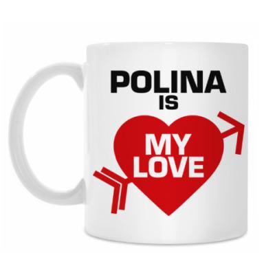 Кружка Полина - моя любовь