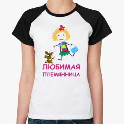 Женская футболка реглан Для любимой племянницы