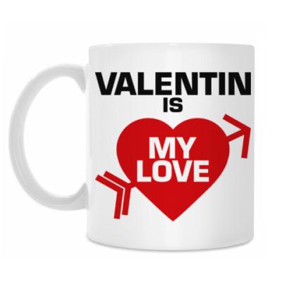 Кружка Валентин - моя любовь