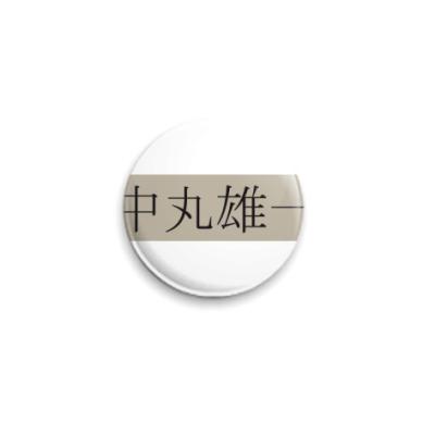 Значок 25мм  Мару кандзи