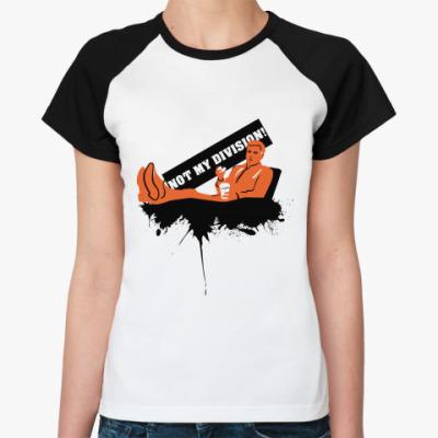 Женская футболка реглан Not My Division!