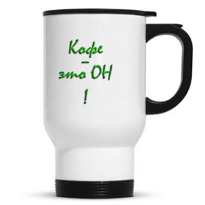 """Кружка- """"Кофе - он"""""""