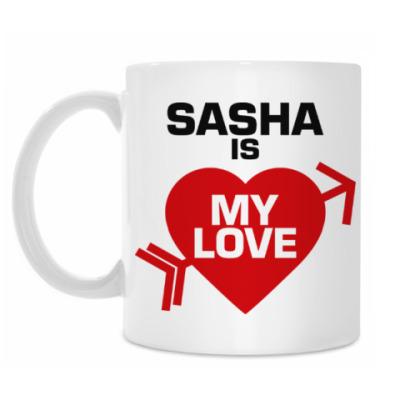 Кружка Саша - моя любовь