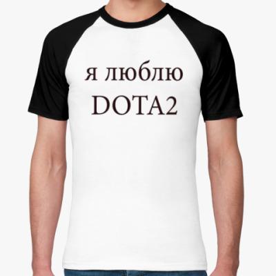 Футболка реглан я люблю DOTA2
