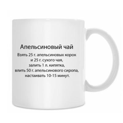 Апельсиновый чай :)