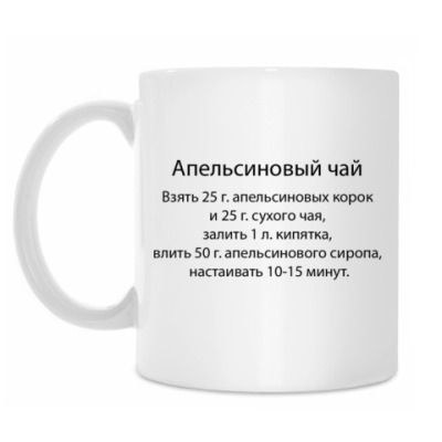 Кружка Апельсиновый чай :)