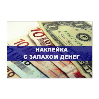 Наклейка (стикер)  с запахом денег