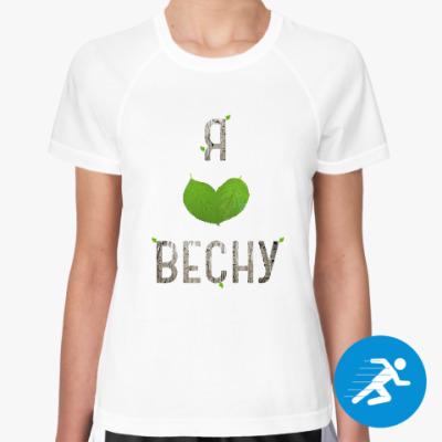 Женская спортивная футболка 'Я люблю весну'