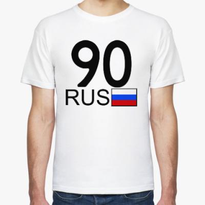 Футболка 90 RUS (A777AA)