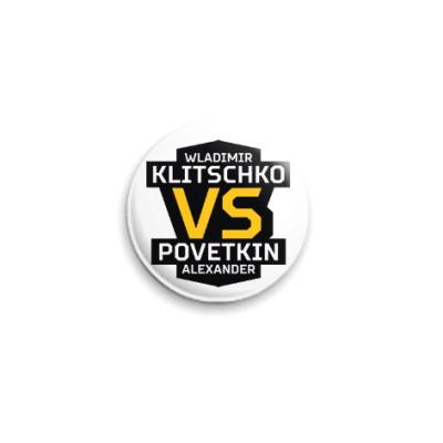 Значок 25мм Кличко-Поветкин