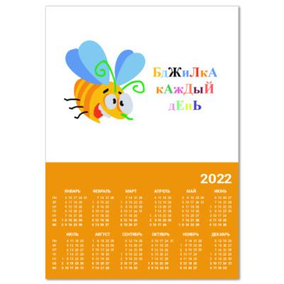 Календарь Бджiлка Каждый День