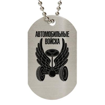 Жетон dog-tag Автомобильные войска