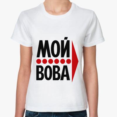 Классическая футболка Мой Вова