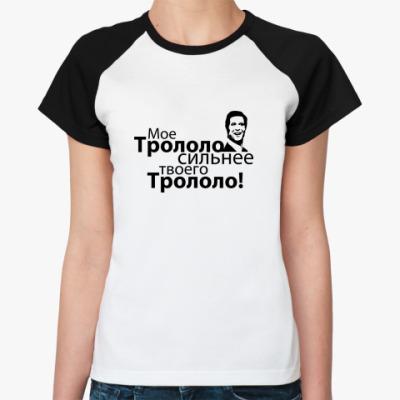 Женская футболка реглан Трололо