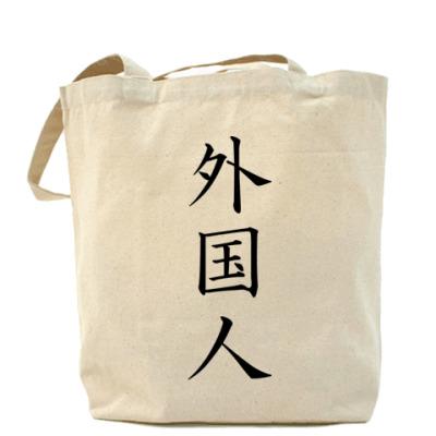 Сумка Китайские иероглифы