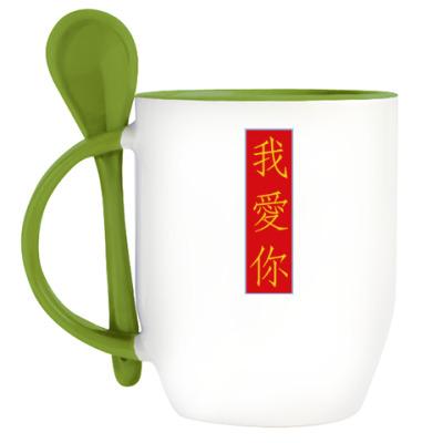 Кружка с ложкой Я люблю тебя по-китайски