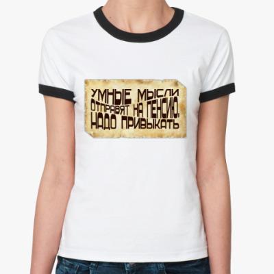 Женская футболка Ringer-T Умные мысли