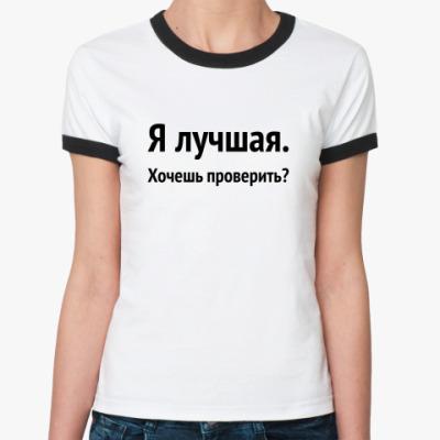 Женская футболка Ringer-T Я лучшая