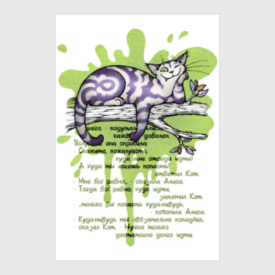Постер Чеширский кот