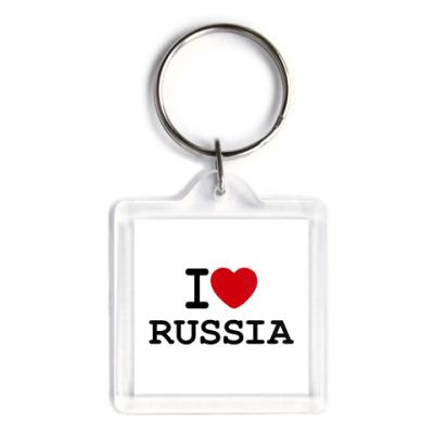 Брелок  I Love Russia