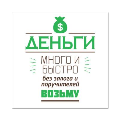 Наклейка (стикер) Деньги