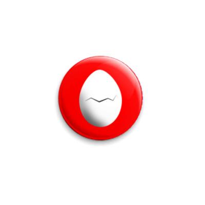 Значок 25мм Яйцо треснуло