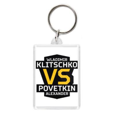 Брелок Кличко-Поветкин