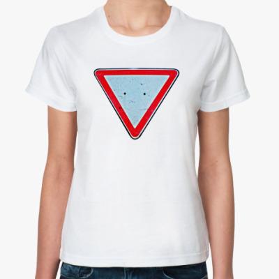Классическая футболка уступи дорогу!