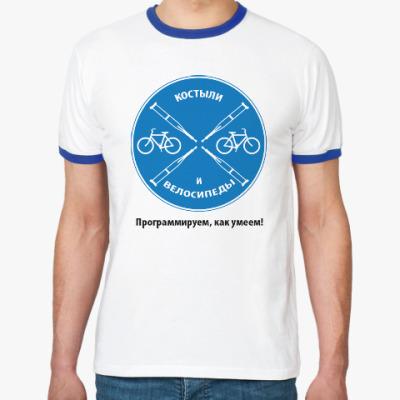 Футболка Ringer-T Костыли и велосипеды