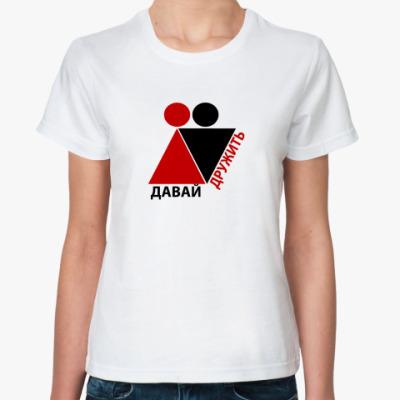 Классическая футболка Дружба