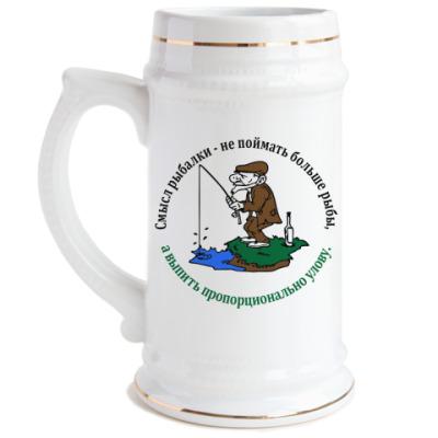 Пивная кружка Смысл рыбалки