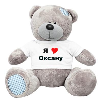 Плюшевый мишка Тедди Я люблю Оксану