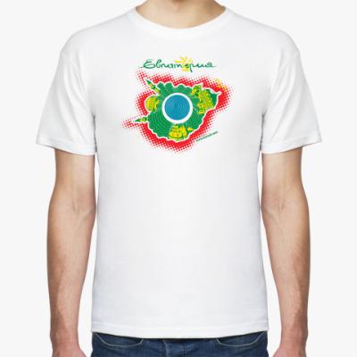 Футболка Глобус-Е