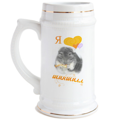 Пивная кружка Шиншилла