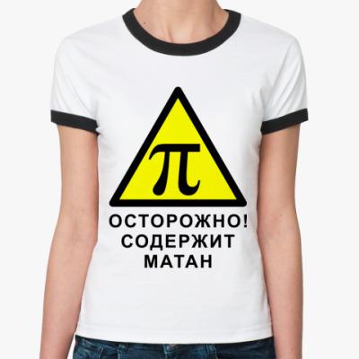 Женская футболка Ringer-T Содержит матан