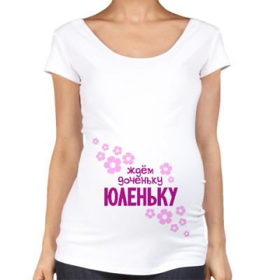 Футболка для беременных Ждём доченьку Юленьку