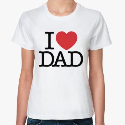Классическая футболка  Я люблю папу