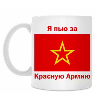 Кружка За Красную Армию!